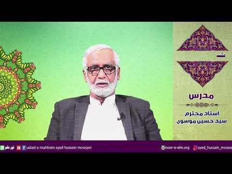 [Lecture] Topic Maktab ka Nahy Deen Ka Mambar Hoo By Engr Syed Hussain Moosavi-Urdu