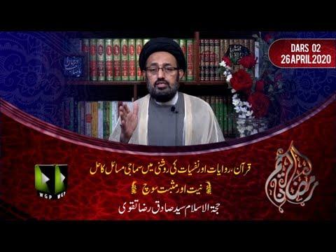 [02] Niyat Or Positive Thinking | H.I Sadiq Raza Taqvi | Mah-e-Ramzaan 1441 - Urdu