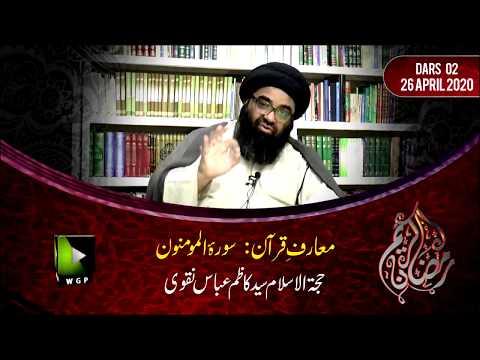 [2] Ma\'arif Quran | Surah Al Muminoon - سورہ المومنون | H.I Kazim Abbas Naqvi | Mah-e-Ramzaan 1441 - Urdu