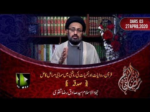 [3] Sadqa | H.I Sadiq Raza Taqvi | Mah-e-Ramzaan 1441 - Urdu
