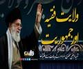 ولایت فقیہ اور جمہوریت | شہید مرتضیٰ مطہریؒ | Farsi Sub Urdu