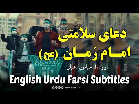 دعای سلامتی امام زمان | English Urdu Farsi Subtitles