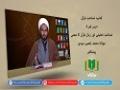 کتاب شناخت قرآن [4] | شناخت تحلیلی اور زبان قرآن کا معنی | Urdu