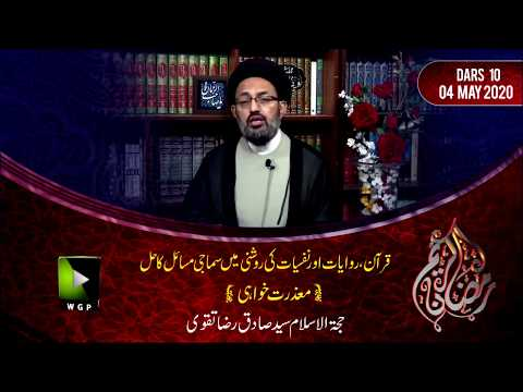 [10] Mazrat Khaahi | H.I Sadiq Raza Taqvi | Mah-e-Ramzaan 1441 - Urdu