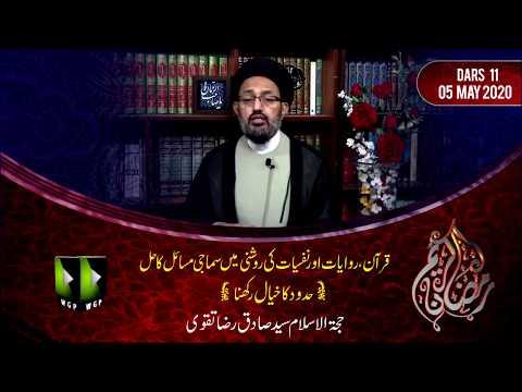 [11] Hudood Ka Khayaal Rakhna | H.I Sadiq Raza Taqvi | Mah-e-Ramzaan 1441 - Urdu