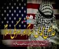 خالص محمدی اسلام اور امریکی اسلام | آیت اللہ سید عبداللہ فاطمی نیا