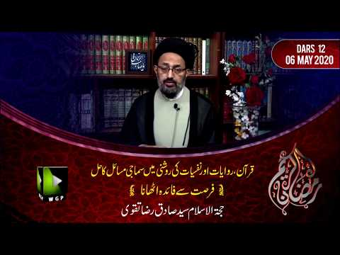 [12] Fursat Say Faida Uthana | H.I Sadiq Raza Taqvi | Mah-e-Ramzaan 1441 - Urdu