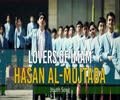Lovers of Imam Hasan Al-Mujtaba | Youth Song | Farsi Sub English