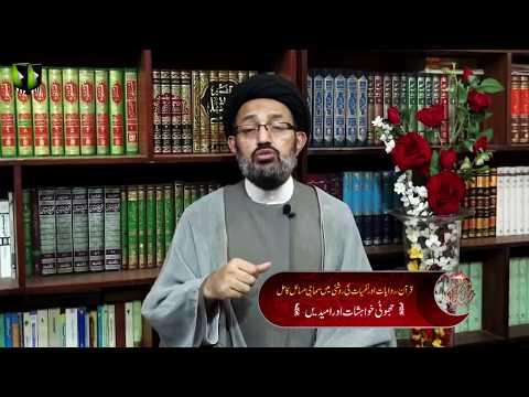 [14] Jhooti Khawahisat Or Umeedain | H.I Sadiq Raza Taqvi | Mah-e-Ramzaan 1441 - Urdu