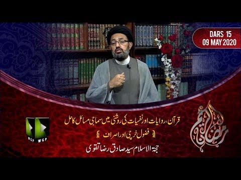 [15] Fuzool Kharchi or Israaf | H.I Sadiq Raza Taqvi | Mah-e-Ramzaan 1441 - Urdu