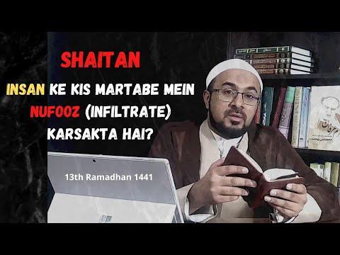 [13] Anbiya (as) Ki Tarbiyati Seerat- Hazrat Adam (as) - Insan Dunya Se Pehle - Urdu