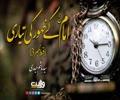امام عج کے ظہور کی تیاری (قسط نمبر 3) | عراقی عالِم و مجاہد ، سیّ�