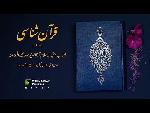 [01] Quran Shanasi (Surah Al-Nisa) | آغا السیّد حیدر علی الموسوی | Urdu