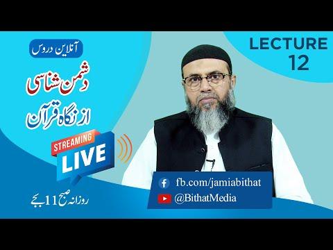 [12] Dushman Shanasi az Nigah e Quran - دشمن شناسی ازنگاہ قرآن | Molana Ali Naqi Hashmi - Urdu