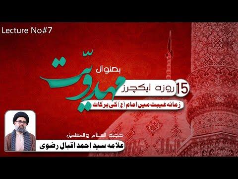 [7] Zamana Ghaibat May Imam Ke barkaat Part 1 | Mehdviat | H.I Syed Ahmed Iqbal - Urdu
