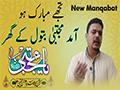 Manqabat || Jashan: Wiladat Imam Hasan (AS) - Urdu