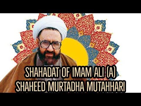 Shahadat of Imam Ali (a) | Shaheed Murtadha Mutahhari Farsi Sub English 2020