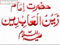Duaa 44 الصحيفہ السجاديہ Coming of the MONTH OF RAMADAN - URDU