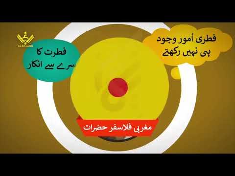 [13 of 57] Fitrat kia hey?Hay Bhi Ya Nahi | فطرت کیا ہے؟ہے بھی یا نہیں؟ |Al-Balagh Pakistan Urdu