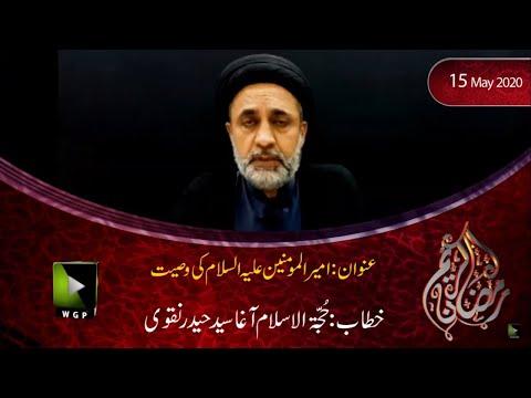 Imam Ali (a.s.w.s) Ki Wasiyat | حجّۃالاسلام آغا سیّد حیدر نقوی | Urdu