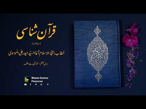 [07] Quran Shanasi (Surah Al-Nisa) | آغا السیّد حیدر علی الموسوی | Urdu