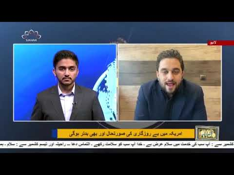 [17 May 2020] امریکہ میں بے روزگاری کی صورتھال اور بھی بدتر ہوگی - Urdu