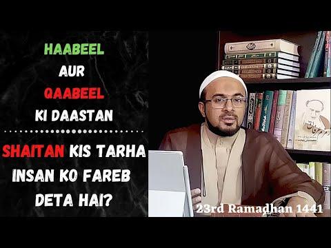[23] Hazrat Adam (as) - Haabeel Aur Qaabeel Ka Ikhtilaf - Urdu