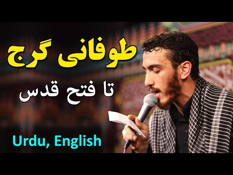 [Nauha/poetry] Tofani Garaj Al-Quds | Farsi subtitles Urdu and English