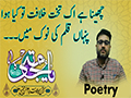 Best Islamic Poetry - Urdu