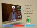 کتاب شناخت قرآن [6] | قرآن میں عقل کی اہمیت (2) | Urdu
