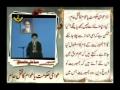 Kalaam e Rahber-e-Moazzam 3-6 Persian Sub Urdu