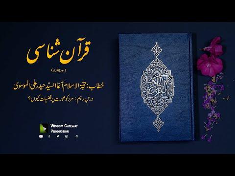 [10] Quran Shanasi (Surah Al-Nisa) | آغا السیّد حیدر علی الموسوی | Urdu