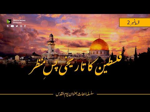 [Short Debate] Falisteen ka Tarikhi Pas e Manzar | H.I Sayyid Zair Abbas & H.I Sayyid Mesam Hamdani | Urdu