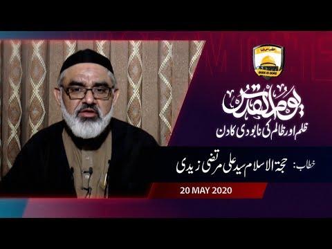 Youm Al-Quds, Zulm Or Zalim Ke Naboodi Ka Din | H.I Ali Murtaza Zaidi - Urdu