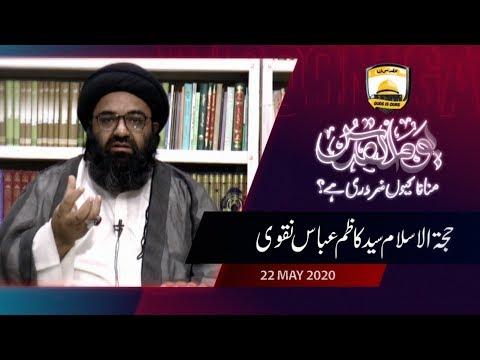 Youm Al-Quds Manana Kio Zaroori Hai | H.I Kazim Abbas Naqvi | Mah-e-Ramzaan 1441 - Urdu
