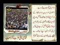 Kalaam e Rahber-e-Moazzam 44-48 Persian Sub Urdu