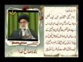 Kalaam e Rahber-e-Moazzam 49-54 Persian Sub Urdu