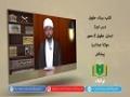 کتاب رسالہ حقوق [2] | انسان، حقوق کا محور | Urdu