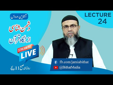 [24] Dushman Shanasi az Nigah e Quran - دشمن شناسی ازنگاہ قرآن | Molana Ali Naqi Hashmi - Urdu