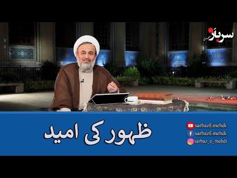 [Clip] Zahoor ki Umeed | Agha AliReza Panahian Farsi Sub Urdu