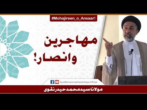 Mohajireen-o-Ansaar! || Ayaat-un-Bayyinaat || Hafiz Syed Muhammad Haider Naqvi - Urdu