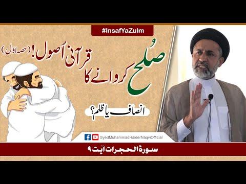 Sulah Karwany Ka Qurani Usool! (Part-1) || Ayaat-un-Bayyinaat || Hafiz Syed Muhammad Haider Naqvi - Urdu