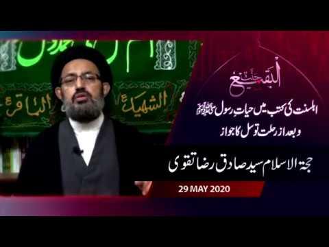AhleSunnat Ke Kutub May Hayat-e-Rasool (saww) Wa Baad Az Rahlat Tawassul Ka Jawaz | H.I Sadiq Taqvi - Urdu