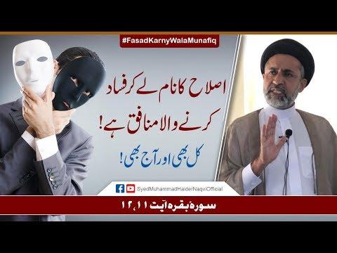 Islah Kay Naam Lay Kar Fasad Karny Wala Munafiq Hay! || Ayaat-un-Bayyinaat || Syed Haider Naqvi | Urdu