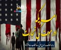 امریکہ اور موت کی تجارت | سیّد عبد الملک بدر الدین حوثی کے خطاب سے ا