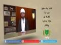 کتاب رسالہ حقوق [7] | آنکھ کا حق | Urdu