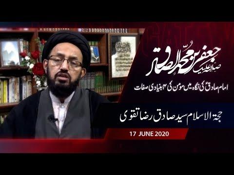 [Majlis] Imam Sadiq (as) Ke Nigah May Momin Ke 4 Bunyadi Sifaat | H.I Sadiq Raza Taqvi - Urdu