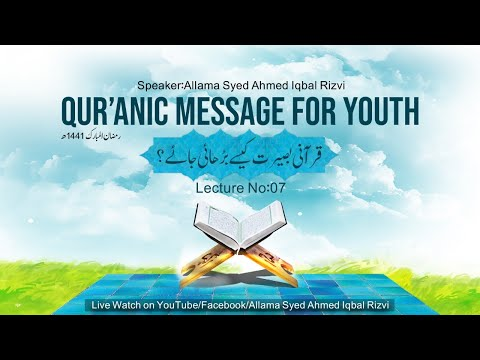 [7] | Qur'anic message for Youth | Allama Ahmed Iqbal Rizvi | Ramadan 2020 | Urdu