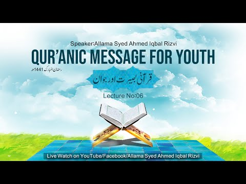 [6] | Qur'anic message for Youth | Allama Ahmed Iqbal Rizvi | Ramadan 2020