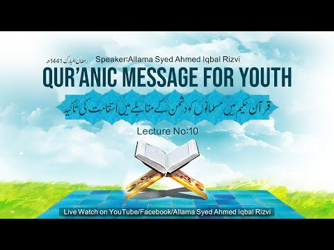 [10] | Qur'anic message for Youth | Allama Ahmed Iqbal Rizvi | Ramadan 2020 | Urdu
